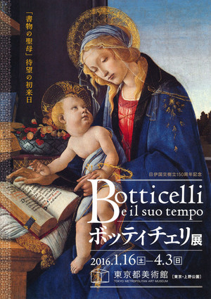 Botticelli_201603