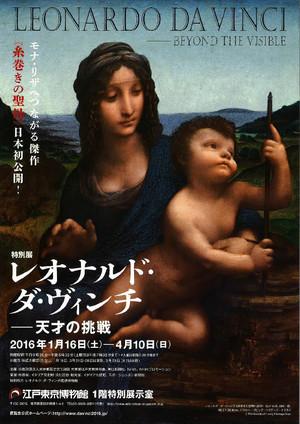 Leonardo_2016
