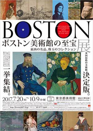 Boston201707