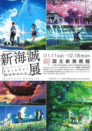 Shinkai20171111