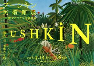 Pushkin20180414