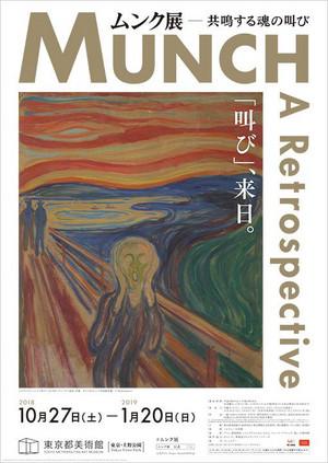 Munch2018