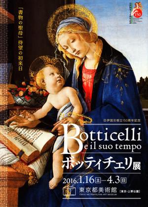 Botticelli2016