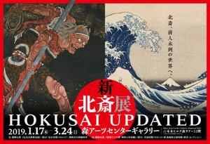 Hokusai20190_2