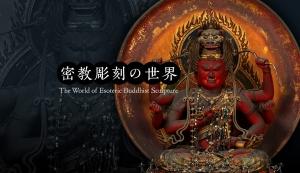 Esoteric-buddism-2019_20200930165101