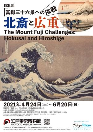 Hokusai-hiroshige-2021