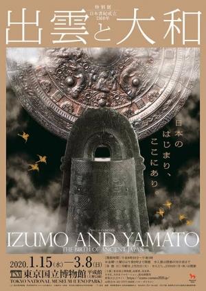 Izumo2020_20201231140701