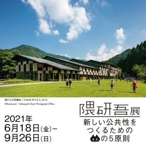 Kumakengo-2021-4