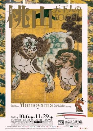 Momoyama-2020-1_20201231140601