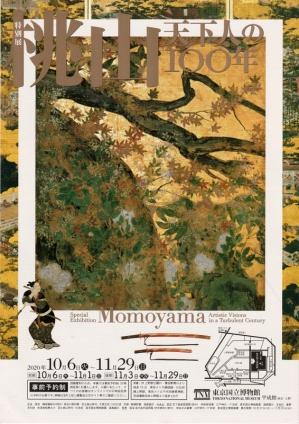 Momoyama-2020-2