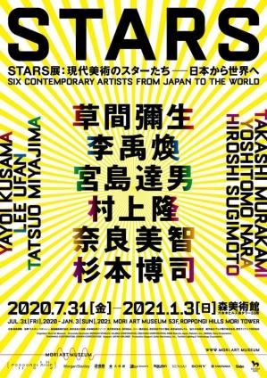 Stars-2020