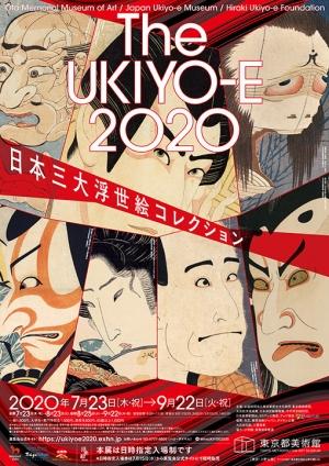 Ukiyoe2020-1